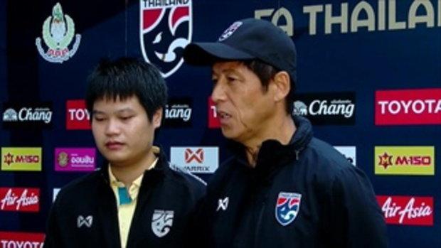 จัดเต็ม นิชิโนะ เปิดใจหลังได้ 23 นักเตะไทย ฟัด เวียดนาม