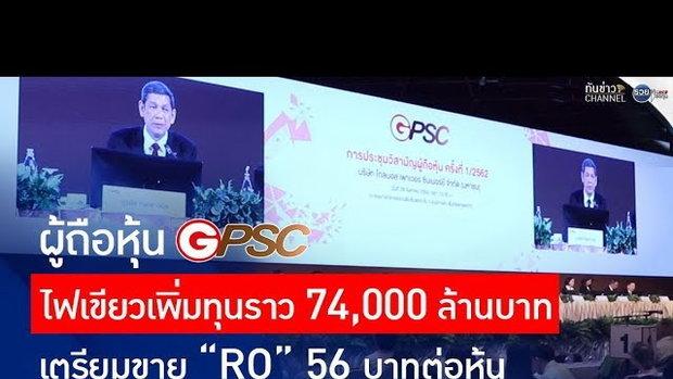 """ผู้ถือหุ้น GPSC ไฟเขียวเพิ่มทุนราว 74,000 ล้านบาทเตรียมขาย """"RO"""" 56 บาทต่อหุ้น"""