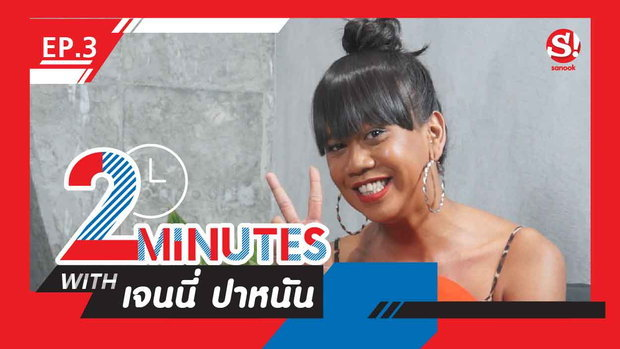 2 Minutes with... | EP.3 | เจนนี่ ปาหนัน