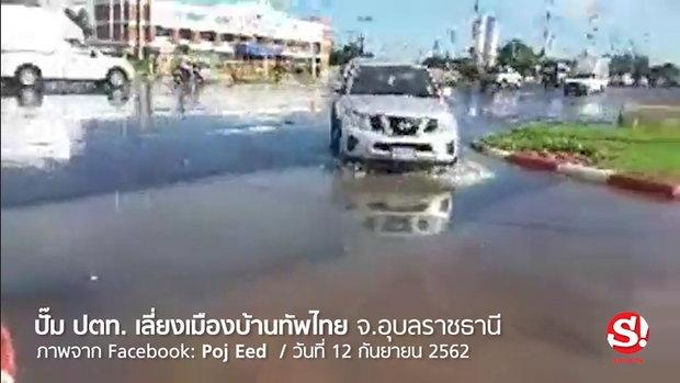 ชาวอุบลฯ รายงานสถานการณ์น้ำท่วม บริเวณถนนเลี่ยงเมือง บ้านทัพไทย