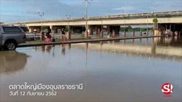 ชาวอุบลฯ รายงานสถานการณ์น้ำท่วม บริเวณหน้าตลาดใหญ่ เมืองอุบลฯ