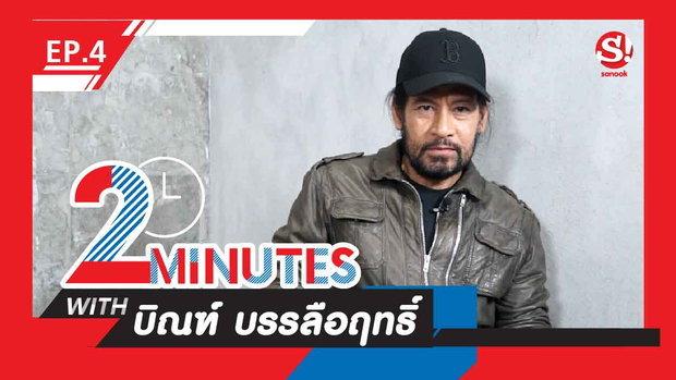 2 Minutes with... | EP.4 | บิณฑ์ บรรลือฤทธิ์