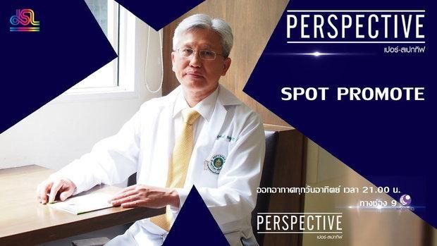Perspective Spot Promote : ศ.นพ.สุรศักดิ์ ลีลาอุดมลิปิ [15 ก.ย 62]