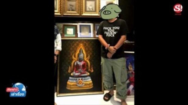 เรียงข่าวเล่าเรื่อง พระพุทธรูปอุลตร้าแมน ภาพที่ 2 ทุบราคาประมูลพุ่งทะลุล้านบาท