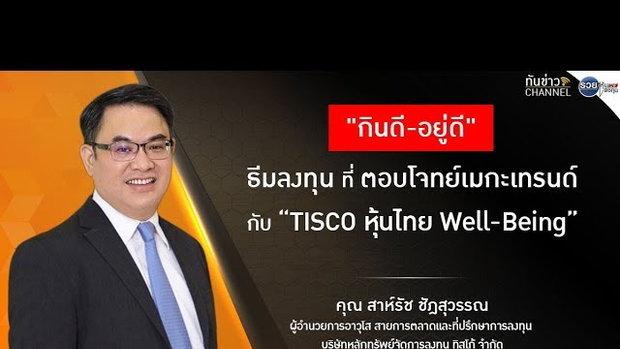 รวยหุ้น รวยลงทุน ปี 6 EP 928 กองทุน Tisco Thai Well - Being Equity Fund