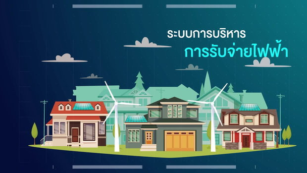ระบบไฟฟ้าสำรอง กับความมั่นคงด้านพลังงานไทย