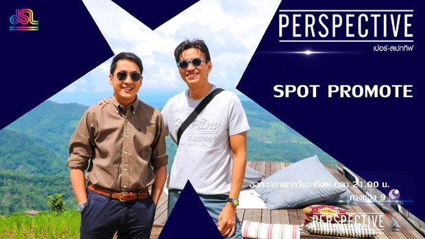 Perspective Spot Promote : สัญญา คุณากร [22 ก.ย 62]