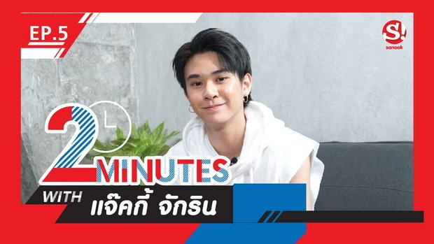 2 Minutes with... | EP.5 | แจ๊คกี้ จักริน