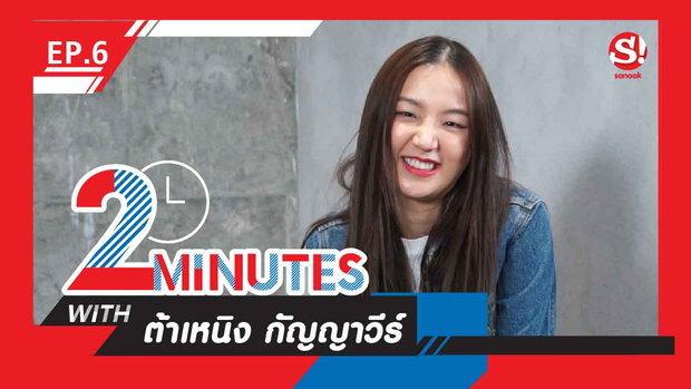 2 Minutes with... | EP.6 | ต้าเหนิง กัญญาวีร์