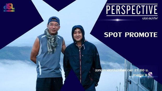 Perspective Spot Promote : สัญญา คุณากร [29 ก.ย 62]