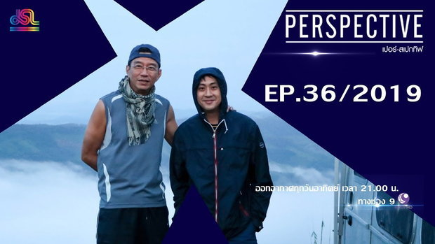Perspective EP.36 : สัญญา คุณากร 2 [29 ก.ย 62]