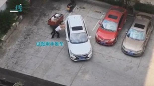 ชายจีนถอยรถจอดเข้าช่องไม่ได้สักที ก่อนงัดวิธีที่ทำคนอึ้งไปทั้งแผ่นดินใหญ่