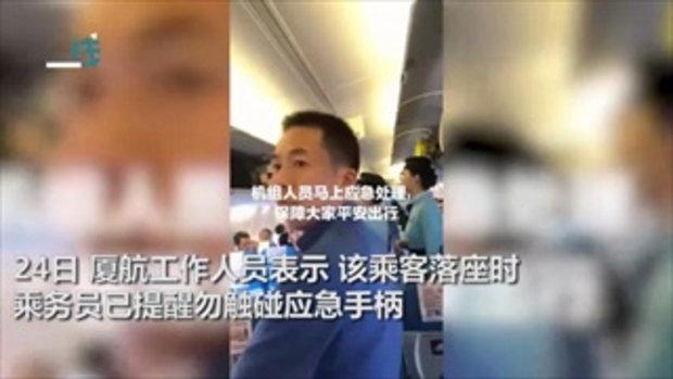 คุณป้าจีนอึดอัด เปิดประตูฉุกเฉินเครื่องบิน เพราะแค่อยากจะสูดอากาศ