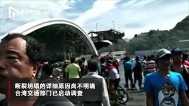 วินาทีสะพานเมืองริมทะเลไต้หวัน พังถล่มไม่ทราบสาเหตุ บาดเจ็บระนาว