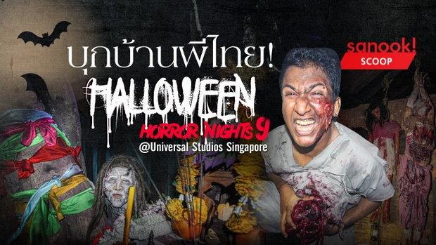 บุกบ้านผีไทย ในค่ำคืน Halloween Horror Nights 9 @Universal Studios Singapore
