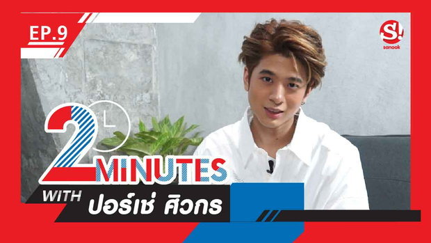 2 Minutes with... | EP.9 | ปอร์เช่ ศิวกร