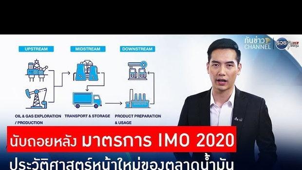 PTT Insight EP 03 นับถอยหลังสู่ IMO 2020 ประวัติศาสตร์หน้าใหม่ของตลาดน้ำมัน