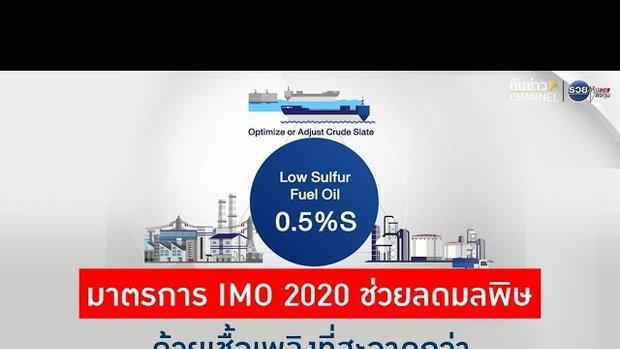 PTT_Insight_EP.04_มาตรการ IMO 2020 ช่วยลดมลพิษ ด้วยเชื้อเพลิงที่สะอาดกว่า