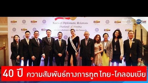 รวยหุ้น รวยลงทุน ปี 6 EP 933 40 ปี ความสัมพันธ์ทางการทูตไทย โคลอมเบีย | MFA