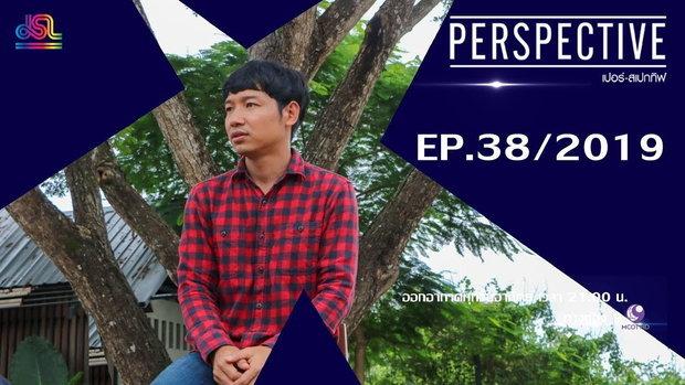Perspective EP.38 : ลี อายุ จือปา - อาข่า อ่ามา [13 ต.ค 62]