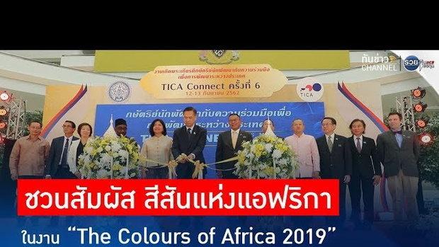 """รวยหุ้น รวยลงทุน ปี 6 EP 941 ชวนสัมผัส สีสันแห่งแอฟริกา ในงาน """"The Colours of Africa 2019"""""""