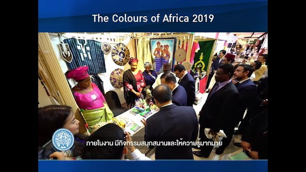 The Colours of Africa 2019 FB LINE YT