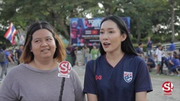 บทสัมภาษณ์แฟนบอลช้างศึกก่อนเกม ไทย vs ยูเออี