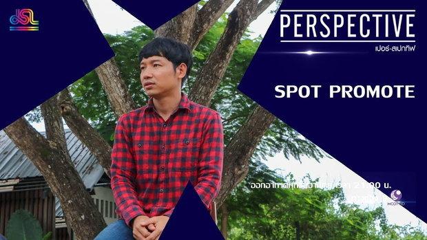 Perspective Spot Promote : ลี อายุ จือปา - อาข่า อ่ามา [13 ต.ค 62]