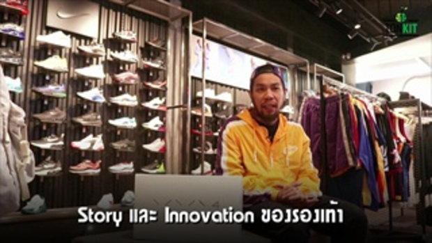 กีฬาแกะกล่อง : คุยกับเจ้าพ่อ Nike Air Jordan และพบกับรองเท้าบาสที่เบาที่สุดในโลก