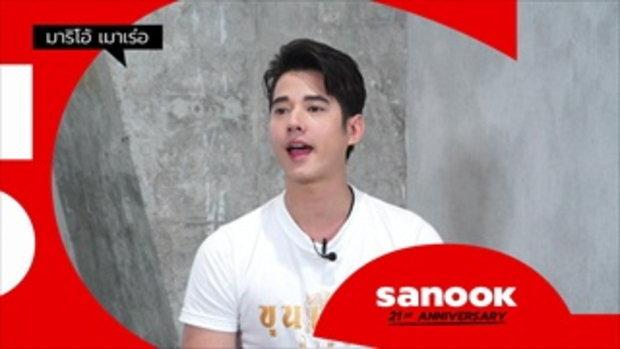 #Sanookกว่าเดิม  พลิกโฉมเว็บไซต์อันดับ 1 คนดังร่วมยินดี