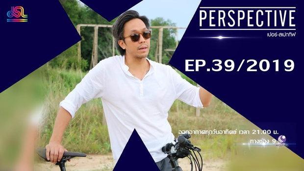 Perspective  EP.39 : พีท ประณิธาน พรประภา [20 ต.ค 62]