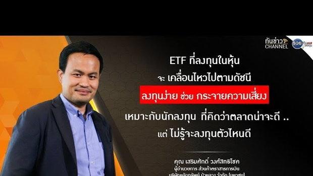 รวยหุ้น รวยลงทุน ปี 6 EP 943 เลือกออมกองทุน ETF