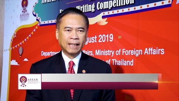 งาน ASEAN Day 2019 เฉลิมฉลอง 52 ปีอาเซียน