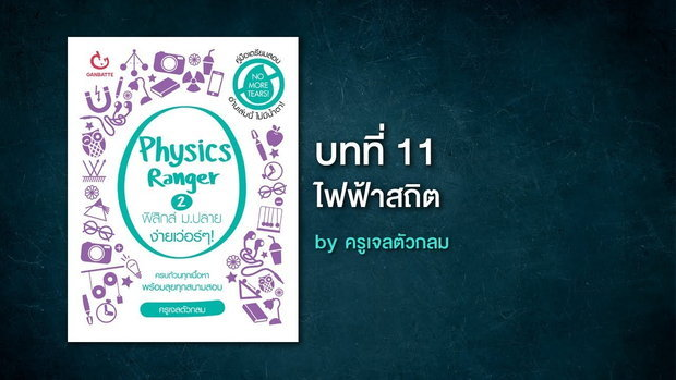 Physics Ranger ฟิสิกส์ ม.ปลาย ง่ายเว่อร์ๆ! บทที่ 11 ไฟฟ้าสถิต (by ครูเจลตัวกลม)