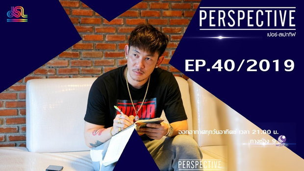 Perspective EP.40 : ปู่จ๋าน ลองไมค์ [27 ต.ค 62]