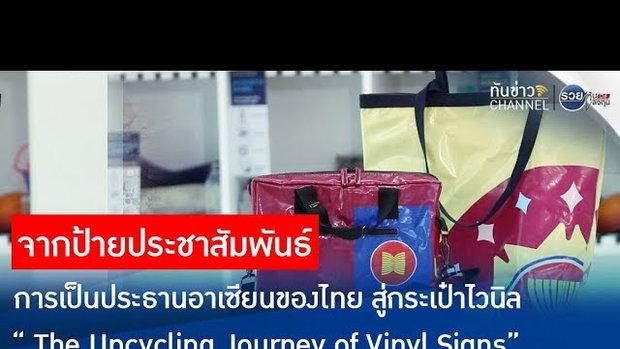 จากป้ายประชาสัมพันธ์การเป็นประธานอาเซียนของไทย .. สู่กระเป๋าไวนิล
