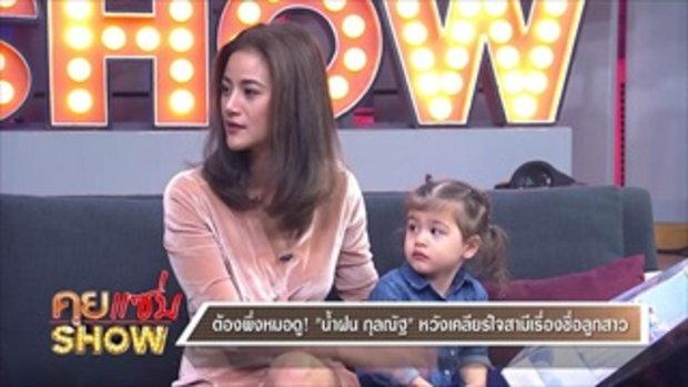 """คุยแซ่บShow : ล้วงความลับ! """"น้ำฝน กุลณัฐ"""" อุ้มลูกสาวอวดความแสบปนน่ารัก!"""