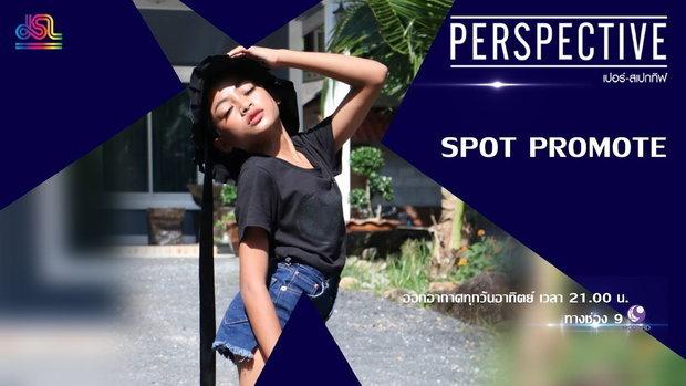 Perspective Spot Promote : เนสตี้ สไปร์ทซี่ [3 พ.ย 62]