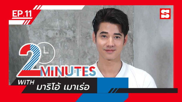 2 Minutes with... | EP.11 | มาริโอ้ เมาเร่อ