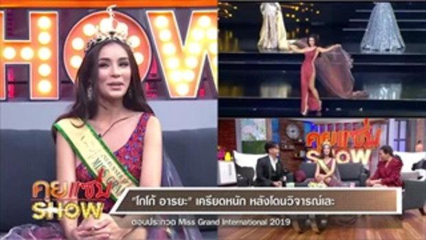 """คุยแซ่บShow : เปิดใจ """"โกโก้ อารยะ"""" แจงชุดโป๊!? หลังคว้ารอง2 Miss Grand International 2019"""