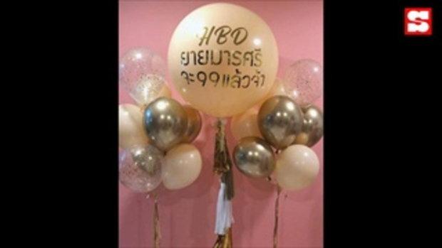 อายุ 99 ปีแล้ว ลูกหลานพร้อมหน้าจัดงานวันเกิด คุณยายมารศรี สุดอบอุ่น