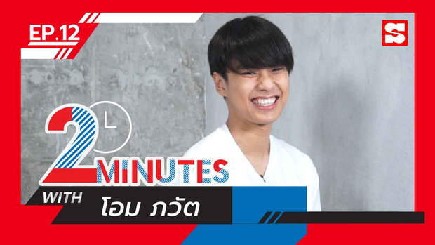 2 Minutes with... | EP.12 | โอม ภวัต