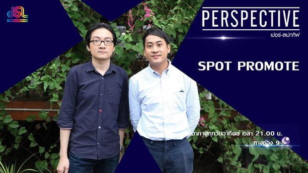 Perspective Spot Promote : จิระพฤทธิ์ จักรวาลวิบูลย์ GIT [17 พ.ย 62]