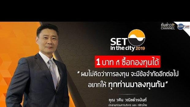 รวยหุ้น รวยลงทุน ปี 6 EP 953 SET in the City 2019