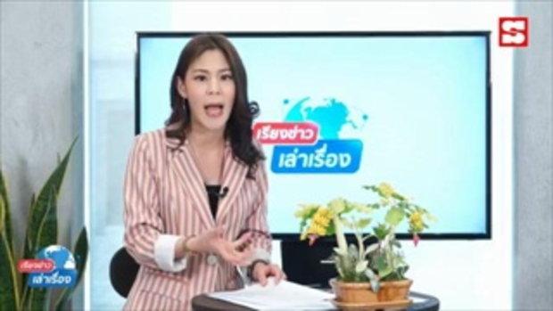 เรียงข่าวเล่าเรื่อง เปิดกำหนดการ สมเด็จพระสันตะปาปา เสด็จเยือนไทยครั้งแรกในรอบ 35 ปี