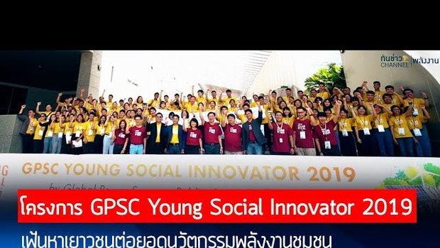 รวยหุ้น รวยลงทุน ปี 6 EP 955 GPSC Young Social Innovator 2019