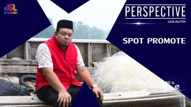 Perspective Spot Promote : บังฮาซัน [24 พ.ย 62]