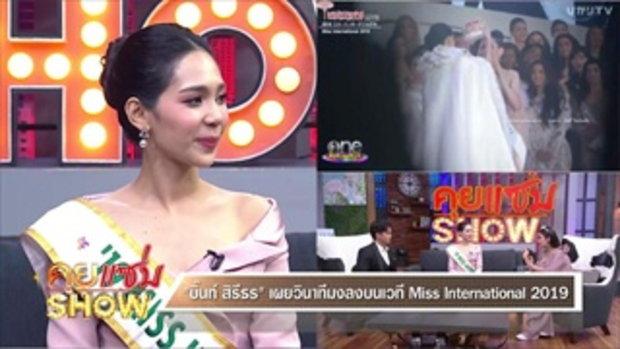 """คุยแซ่บShow : เปิดใจครั้งแรก! """"บิ๊นท์ สิรีธร"""" นางงามไทยคนแรกผู้คว้ามงกุฎ Miss International 2019"""