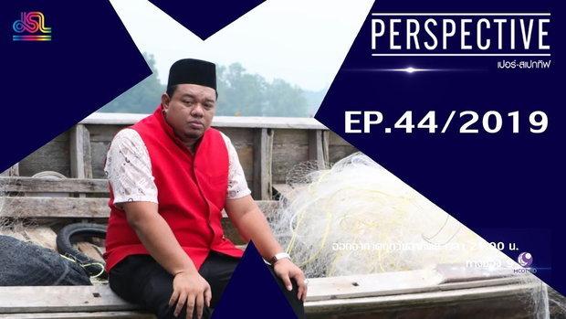 Perspective EP.44 : บังฮาซัน [24 พ.ย 62]