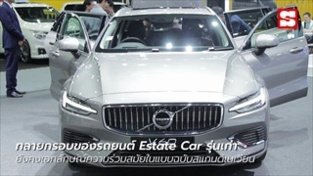 Motor Expo 2019 All-new Volvo V60